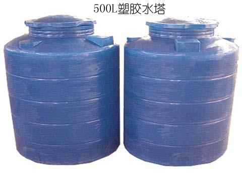 500升塑料水塔